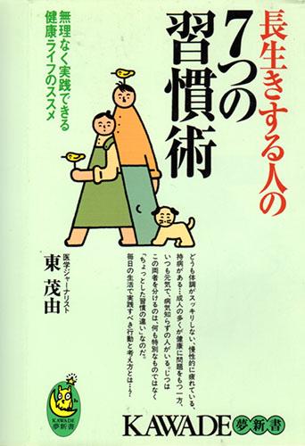 長生きする人の7つの習慣術 (KAWADE夢新書) 新書