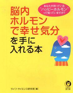 脳内ホルモンで幸せ気分を手に入れる本