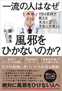 健康本を読んでみた! ~ 長年健康系ライターとして活動してきた東/茂由が紹介する、いまだからこそ読みたい、インフルエンザ、新型コロナウイルスの予防にも役立つと思われる書籍【一流の人はなぜ風邪をひかないのか? MBA医師が教える本当に正しい予防と対策33 著者 裴英洙 ダイヤモンド社】