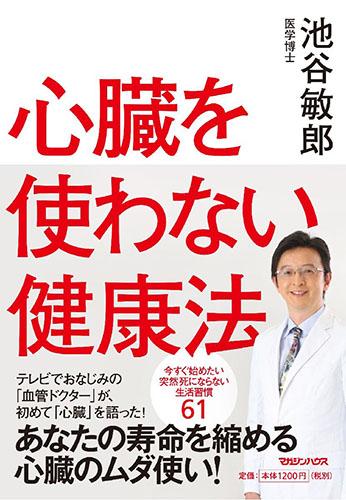 健康本を読んでみた! ~ 【心臓を使わない健康法 著者 医学博士 池谷敏郎 マガジンハウス】長年健康系ライターとして活動してきた東/茂由が紹介する書籍。心臓のムダ遣いがあなたの寿命を縮めている