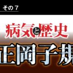 病気と歴史 - 正岡子規が脊椎カリエスにならなかったら、政治家として日本を動かしたかもしれない