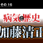 病気と歴史 - 急性感染症で急死した加藤清正 徳川将軍に血統が継がれたのは本望だったのか