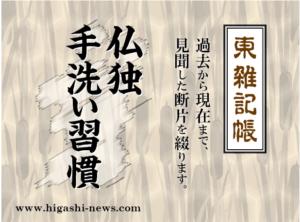 東 雑記帳 - 仏独手洗い習慣