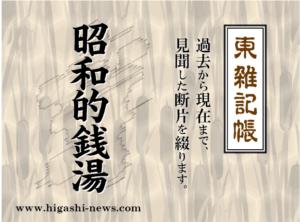 東 雑記帳 - 昭和的銭湯