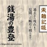 東 雑記帳 - 銭湯の豊登