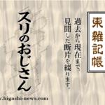 東 雑記帳 - スリのおじさん