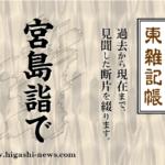 東 雑記帳 - 宮島詣で