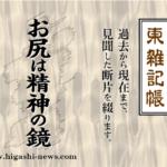 東 雑記帳 - お尻は精神の鏡