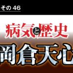 病気と歴史 - 「アジアは一つ」と訴えた岡倉天心。天心亡き後、やがて日本は欧米との戦争に向かった