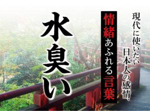 【水臭い】- 現代に使いたい日本人の感情、情緒あふれる言葉