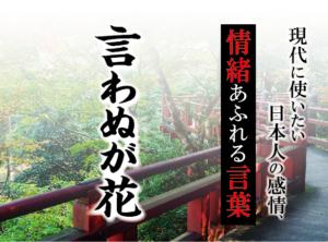 【言わぬが花】- 現代に使いたい日本人の感情、情緒あふれる言葉