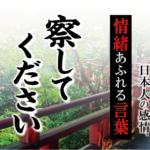 【察してください】- 現代に使いたい日本人の感情、情緒あふれる言葉