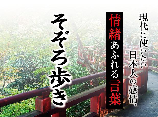 【そぞろ歩き】- 現代に使いたい日本人の感情、情緒あふれる言葉