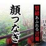 【顔つなぎ】- 現代に使いたい日本人の感情、情緒あふれる言葉