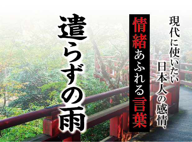 【遣らずの雨】- 現代に使いたい日本人の感情、情緒あふれる言葉