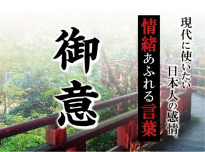 【御意】- 現代に使いたい日本人の感情、情緒あふれる言葉