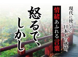 【怒るで、しかし】- 現代に使いたい日本人の感情、情緒あふれる言葉