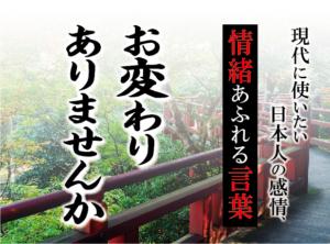 【お変わりありませんか】- 現代に使いたい日本人の感情、情緒あふれる言葉