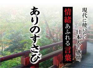 【ありのすさび】- 現代に使いたい日本人の感情、情緒あふれる言葉