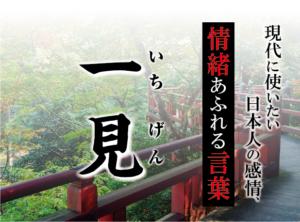 【一見(いちげん)】- 現代に使いたい日本人の感情、情緒あふれる言葉