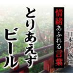 【とりあえずビール】- 現代に使いたい日本人の感情、情緒あふれる言葉