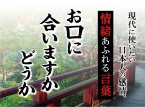 【お口に合いますかどうか】- 現代に使いたい日本人の感情、情緒あふれる言葉