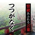 【つつがなく】- 現代に使いたい日本人の感情、情緒あふれる言葉