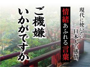 【ご機嫌いかがですか】- 現代に使いたい日本人の感情、情緒あふれる言葉