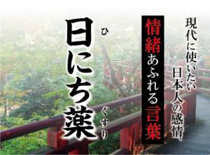 【日にち薬(ひにちぐすり)】- 現代に使いたい日本人の感情、情緒あふれる言葉