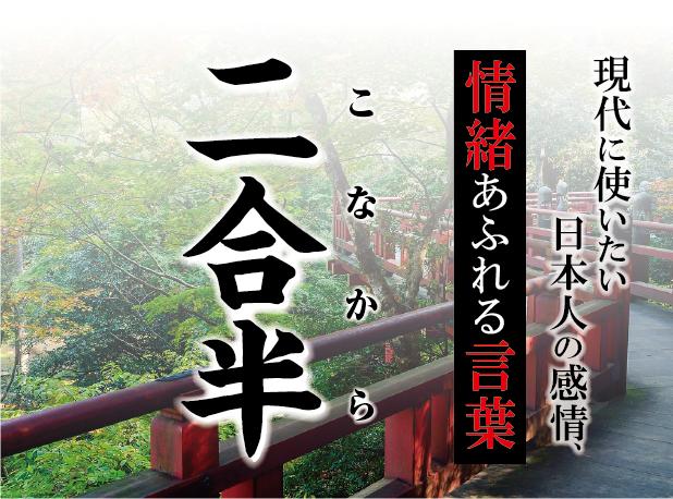 【二合半(こなから)】- 現代に使いたい日本人の感情、情緒あふれる言葉