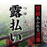 【露払い(つゆはらい)】- 現代に使いたい日本人の感情、情緒あふれる言葉