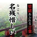 【名残惜しい(なごりおしい)】- 現代に使いたい日本人の感情、情緒あふれる言葉
