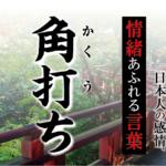【角打ち(かくうち)】- 現代に使いたい日本人の感情、情緒あふれる言葉