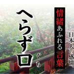 【へらず口(へらずぐち)】- 現代に使いたい日本人の感情、情緒あふれる言葉