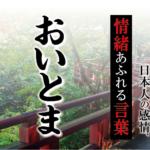 【おいとまします】- 現代に使いたい日本人の感情、情緒あふれる言葉