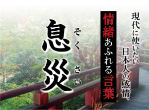 【息災(そくさい)】- 現代に使いたい日本人の感情、情緒あふれる言葉