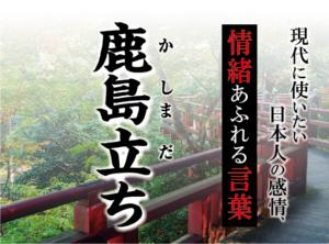 【鹿島立ち(かしまだち)】- 現代に使いたい日本人の感情、情緒あふれる言葉