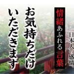【お気持ちだけいただきます】- 現代に使いたい日本人の感情、情緒あふれる言葉