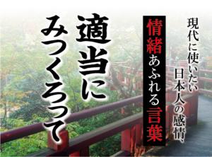 【適当にみつくろって】- 現代に使いたい日本人の感情、情緒あふれる言葉