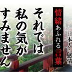 【それでは私の気がすみません】- 現代に使いたい日本人の感情、情緒あふれる言葉