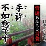 【手許不如意です】- 現代に使いたい日本人の感情、情緒あふれる言葉