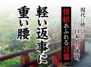 【軽い返事に重い腰】- 現代に使いたい日本人の感情、情緒あふれる言葉
