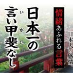 【日本一の言い甲斐なし】- 現代に使いたい日本人の感情、情緒あふれる言葉